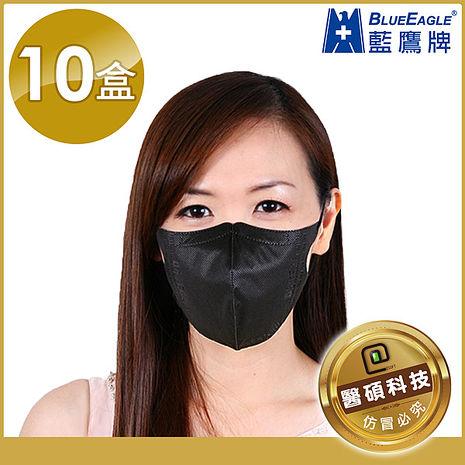 【藍鷹牌】台灣製成人立體黑色防塵口罩 10盒
