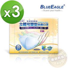 【藍鷹牌】成人立體鼻梁壓條防塵口罩 50入*3盒(束帶式/藍色.粉色.綠色)