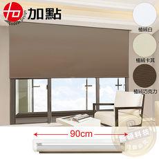 【加點】90*185cm DIY安裝 手動升降 安全無拉繩 時尚科技植絨系列 捲簾 遮光窗簾