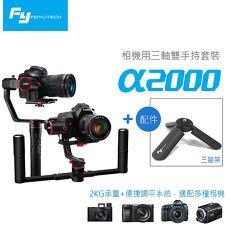 附原廠小腳架) FEIYU 飛宇 a2000 單眼相機三軸穩定器-雙手持套裝(不含相機)原廠公司貨