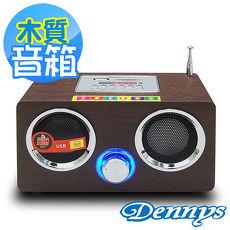 【Dennys】USB/SD/FM/MP3立體聲木箱喇叭(WS-230)