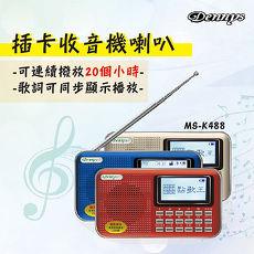 【Dennys】USB/SD/MP3/FM歌詞顯示大顯示屏喇叭收音機 MS-K488