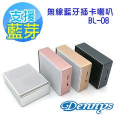 【Dennys】無線藍牙插卡喇叭BL-08