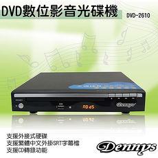 【Dennys】DIVX/USB DVD播放器DVD-2610