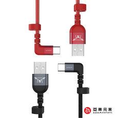 【亞果元素】 FLEET C30B USB Type-C to USB L型金屬編織充電傳輸線