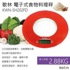 歌林 電子式食物料理秤  KWN-SH202FD