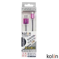 Kolin歌林 彈簧傳輸充電線- KEX-SHCP38藍色