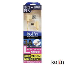 Kolin歌林 3A 雙L型傳輸充電線- KEX-SHCP43白色