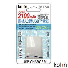 Kolin歌林 AC轉 USBx2充電器2100mAh- KEX-SHAU36