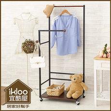 【ikloo】日系時尚雙桿衣架(特賣)