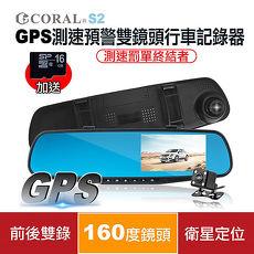 CORAL S2  GPS測速預警雙鏡頭行車記錄器