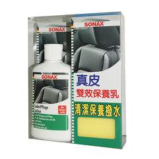 【SONAX德國舒亮】NEW真皮雙效保養乳 (汽車︱皮革︱清潔︱防潑水)