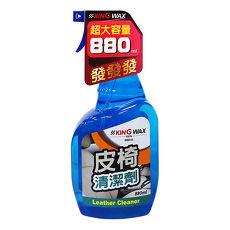 【KING WAX】皮椅清潔劑880ml (水溶性|絨布適用)