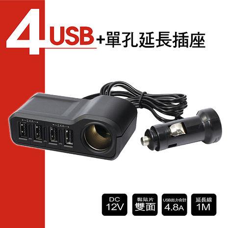 【日本YAC】1米延長型 四孔USB連接插座 PF-325