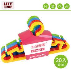 【LIFECODE】兒童衣架-寬28cm (20入) (顏色隨機)