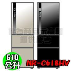 ★加碼贈好禮★Panasonic 國際牌雙科技610L三門變頻電冰箱 NR-C618HV-B/NR-C618HV-L