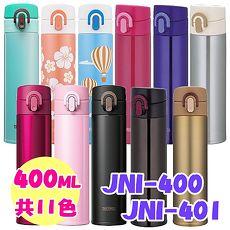 膳魔師《超輕量》保溫、保冷瓶【JNI-400/JNI-401】淡粉色