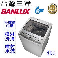 ★神優惠★SANLUX 台灣三洋 8公斤單槽洗衣機 ASW-95HTB (比ASW-87HTB多1.5公斤哦)