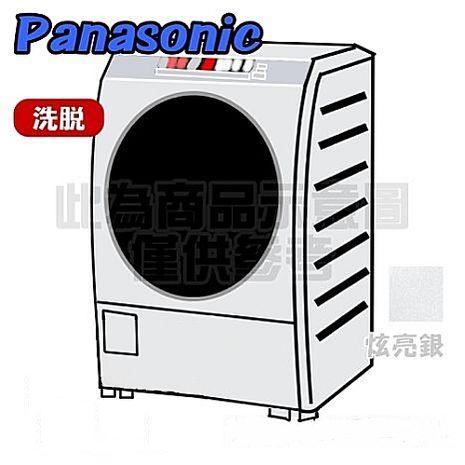 Panasonic 國際牌 14公斤變頻洗脫斜取式滾筒洗衣機 NA-V158DW-L(不參加原廠贈品活動)