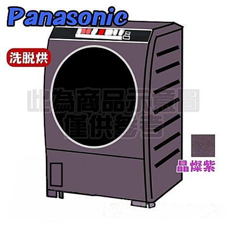 ★加碼贈好禮★Panasonic 國際牌 16公斤變頻洗脫烘 斜取式滾筒洗衣機 NA-V178DDH-V