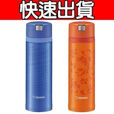 象印 480ml Quick Open不鏽鋼真空保溫杯 【SM-XC48】橘色