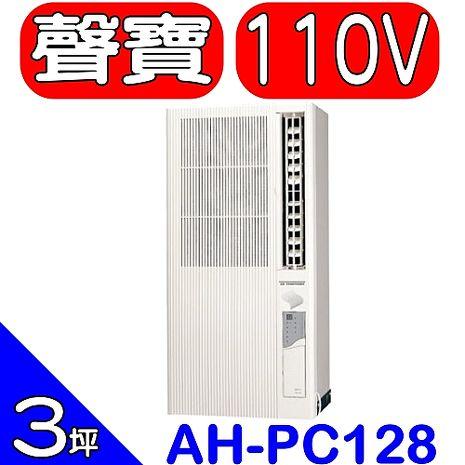 SAMPO 聲寶定頻 110V 3坪直立式窗型冷氣 AT-PC122