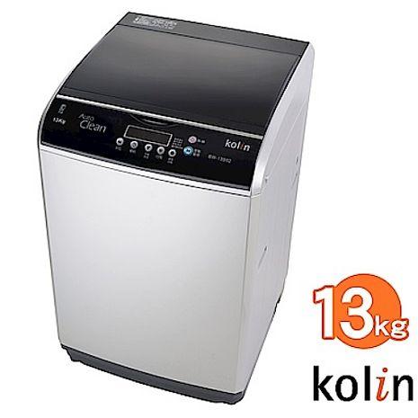 KOLIN 歌林 13公斤單槽全自動洗衣機 BW-13S02