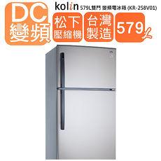 KOLIN 歌林 579L雙門風扇式變頻電冰箱 KR-258V01