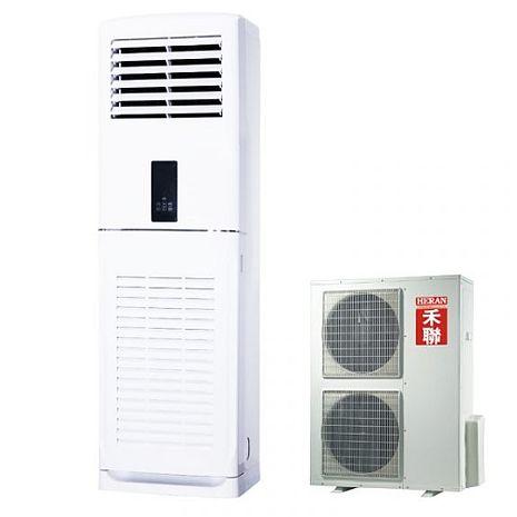 HERAN禾聯變頻落地箱型分離式冷氣23坪HIS-C140D/HO-C140D