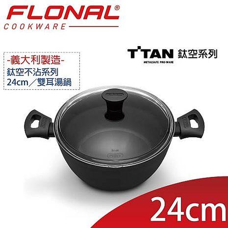 【義大利FLONAL】T-TAN鈦空系列不沾雙耳湯鍋(24cm/4.4L) 附Pyrex玻璃鍋蓋