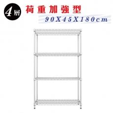【JR創意生活】荷重型四層置物架90X45X180cm 波浪架/衣櫥架/鐵力士架/鐵架/鍍鉻/電鍍