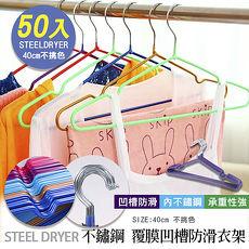 【JR創意生活】奈米防滑衣架 不鏽鋼衣架 40cm (50入組) 防滑衣架 晾衣架 不挑色 乾濕兩用
