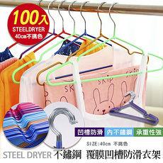 【JR創意生活】奈米防滑衣架 不鏽鋼衣架 40cm (100入組) 防滑衣架 晾衣架 不挑色 乾濕兩用
