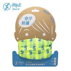淨對流 抗PM2.5魔術頭巾台灣小吃