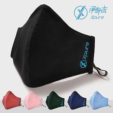 【Xpure 淨對流】抗霾PM2.5口罩 成人款 (霧黑/藏青/桃紅/天藍/墨綠/粉紅)藏青