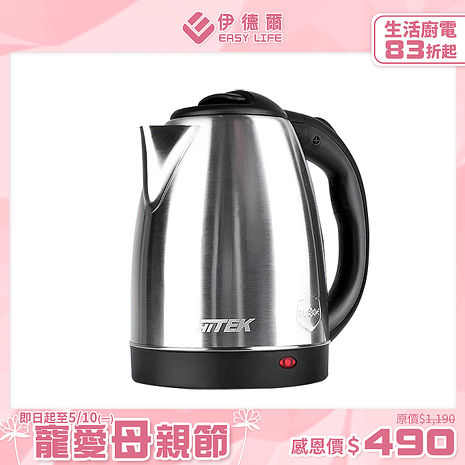 【HITEK】2L快速電茶壺304不鏽鋼 (WK-2020)
