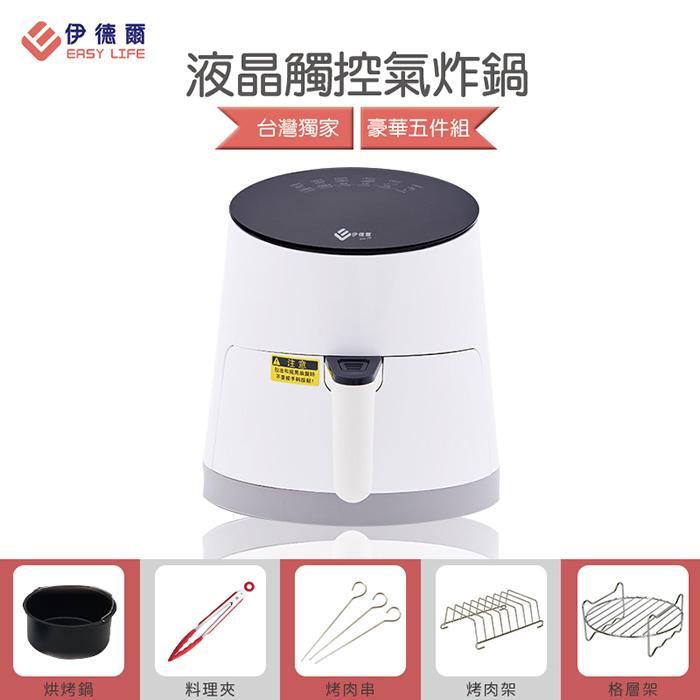 【EL伊德爾】3.5L液晶觸控健康氣炸鍋 (EH1804)