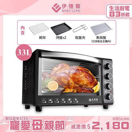 【EL伊德爾】33L旋風雙溫控電烤箱(WK-588)