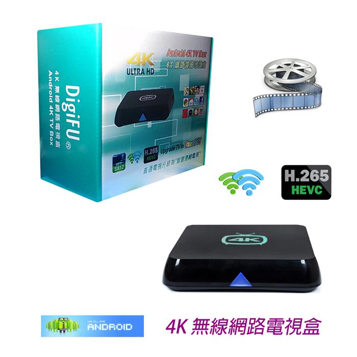 DigiFU_4K 無線網路電視盒 (DB570)