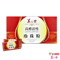 華陀扶元堂 美人計高酵活性珍珠粉1盒(60入/盒)