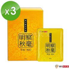 華陀扶元堂 雪菊枸杞飲3盒(10袋/盒)