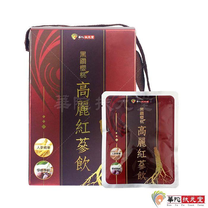 華陀扶元堂-黑鑽櫻桃高麗紅蔘飲1盒(10包/盒)
