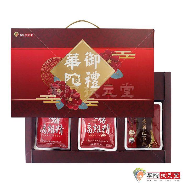 華陀扶元堂-養生御禮‧三1盒(黑鑽櫻桃高麗紅蔘飲x10+滴雞精x20)