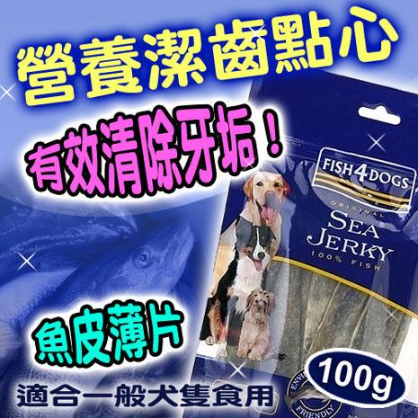 【海洋之星Fish4Dogs】營養潔齒點心─魚皮薄片100g / 2入 (適合一般犬隻食用)