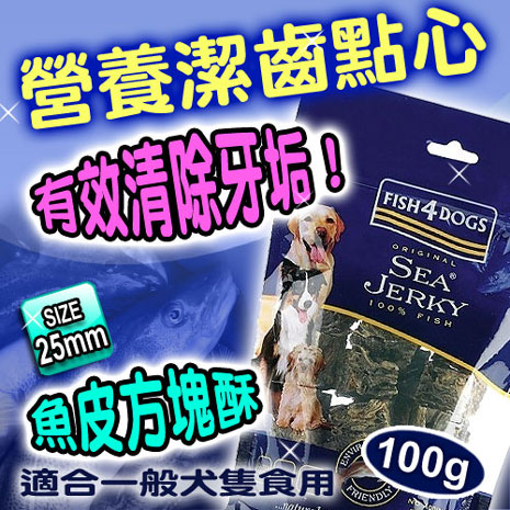 【海洋之星Fish4Dogs】營養潔齒點心─魚皮方塊酥100g / 2入(25mm / 適合一般犬隻食用)