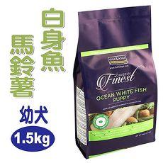 【海洋之星FISH4DOGS】海水白身魚無麩質低敏配方(小型幼犬1.5kg / 小顆粒)