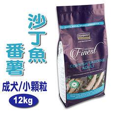 【海洋之星FISH4DOGS】沙丁魚無麩質低敏配方(成犬12kg / 小顆粒)
