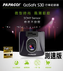 PAPAGO GoSafe S30 sony sensor Full HD行車記錄器[測速版]+點煙器+擦拭布+保護袋+手機矽膠立架