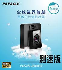 PAPAGO GoSafe 388mini FullHD輕巧行車記錄器[測速版]+16G記憶卡