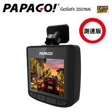 PAPAGO  GoSafe 350mini 行車記錄器[測速版]+擦拭布